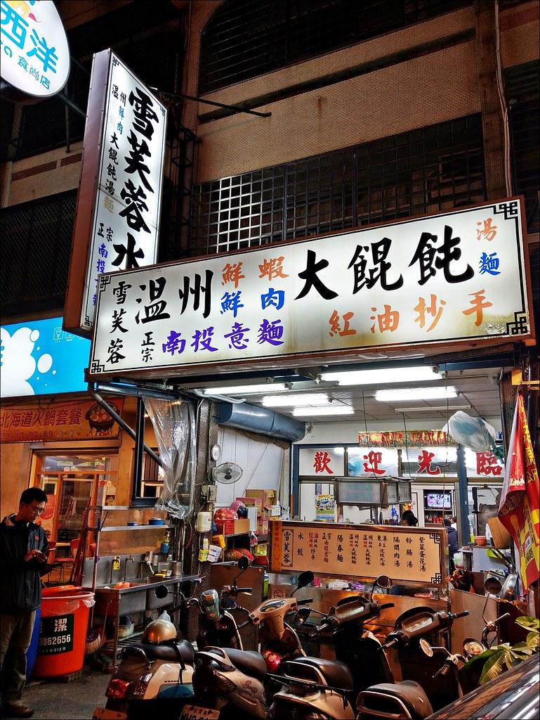 雪芙蓉水餃專賣店