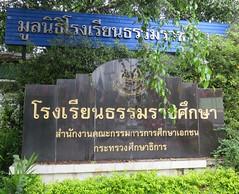 Wat Phra Singh Sign (Chiang Mai, Thailand) (courthouselover) Tags: thailand เมืองไทย mueangthai ประเทศไทย prathetthai siam สยาม kingdomofthailand ราชอาณาจักรไทย ratchaanachakthai chiangmai เชียงใหม่ เทศบาลนครเชียงใหม่ chiangmaiprovince จังหวัดเชียงใหม่ asia southeastasia associationofsoutheastasiannations asean အရှေ့တောင်အာရှနိုင်ငံများအသင်း samahanngmgabansasatimogsilangangasya perhimpunanbangsabangsaasiatenggara សមាគមប្រជាជាតិអាស៊ីអាគ្នេយ៍ ສະມາຄົມປະຊາຊາດແຫ່ງອາຊີຕະເວັນອອກສຽງໃຕ້ persatuannegaraasiatenggara 东南亚国家联盟 தென்கிழக்காசியநாடுகளின்கூட்டமைப்பு สมาคมประชาชาติแห่งเอเชียตะวันออกเฉียงใต้ hiệphộicácquốcgiađôngnamá