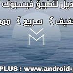 تحميل تطبيق فيسبوك الجديد خفيف وسلس وبمميزات رائعة - بديل لتطبيق Facebook الاصلي thumbnail