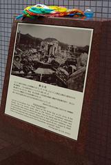 Hypocenter marker, Hiroshima 広島 (Anaguma) Tags: japan chugoku hiroshima wwii hypocenter atomic bomb