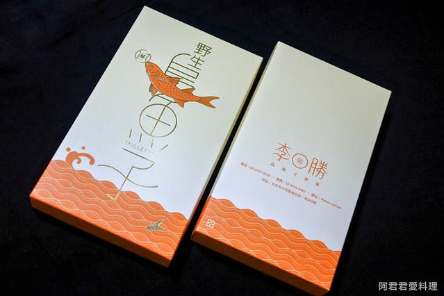 李日勝烏魚子專賣迪化街南北乾貨_02_阿君君愛料理-2374