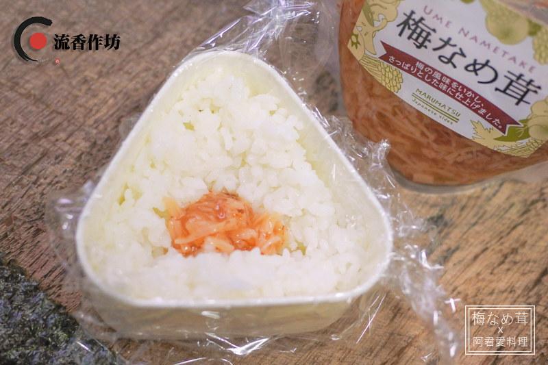 日本丸松食品_16_梅なめ茸梅子金針菇流香作坊_阿君君愛料理-3658