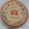Free Shipping 2005 TAE TEA DaYi 7262 (Batch 504) Cake 357g China YunNan MengHai Chinese Puer Puerh Ripe Cooked Tea Shou Cha Weight Loss Slim (John@Kingtea) Tags: free shipping 2005 tae tea dayi 7262 batch 504 cake 357g china yunnan menghai chinese puer puerh ripe cooked shou cha weight loss slim