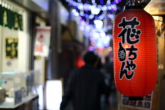 The Legend Of The Holy Drinker (memories of time) Tags: japan tokyo kichijoji lantern light alley