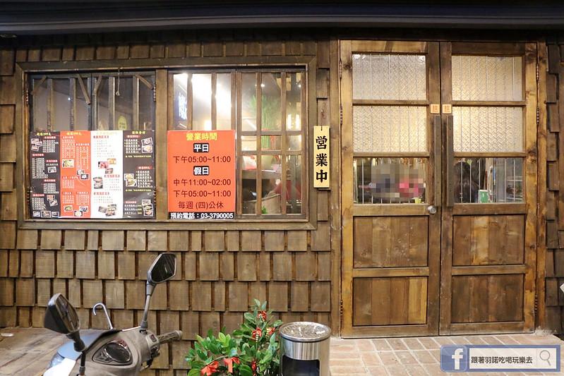 一燒十味昭和園123