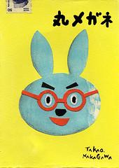 丸メガネ (nakagawatakao) Tags: takaonakagawa charactor painting illustration 中川貴雄 イラスト 絵しりとり キャラクター 顔シリーズ faceseries うさぎ ウサギ 兎 rabbit