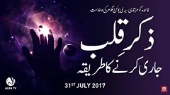 Video: Zikar-e-Qalb Jari Karnay Ka Tareeqa (Mehdi/Messiah Foundation International) Tags: divinelight godslight goharshahi habalallah humanbeings imammehdi innerpeace rightpath spiritualguide spiritualheart spirituality