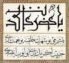 Hasan Sırrı Efendi (Hattatlar Sofası) Tags: islamiccalligraphy eyüpsultan turkishcalligraphers sülüs hatsanatı tuluth türkhattatları kufi islamicart islam türkhatsanatı hüsnihat calligraphy