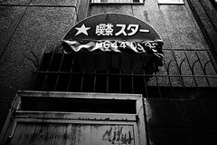 Osaka (y uzen (犬も歩けば…)) Tags: blackwhite monochrome alley japaninbw fujinon osaka rain
