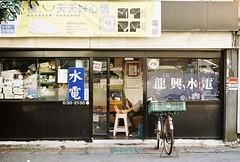 (YL.H) Tags: 台北 底片 東區 taipei taiwan film kodak canon colorplus analog