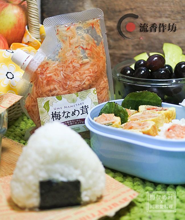 日本丸松食品_20_梅なめ茸梅子金針菇流香作坊_阿君君愛料理-3662