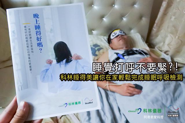 科林睡得美_01_Resmed居家睡眠檢測科林儀器呼吸中止症_阿君君愛料理-2749
