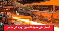 سعر الحديد التسليح اليوم الأربعاء 13-12-2017 فى المصانع المصرية (DGILKTEZSDGKJ4XHOV36FQD2HO) Tags: أسعار اسعار سعر الحديد حديد التسليح اليوم مصر طن iron price egypt