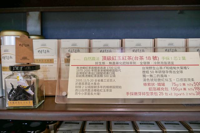 南投日月老茶廠-1130054