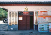 (louis de champs) Tags: minoltasrt101 kodakektar100 pushed400 china xingping documentary communist hammer entrance