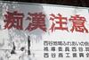 Takedao Tunnel Hike (3) (K_dw2) Tags: takedao tunnel hike takarazuka sign warning