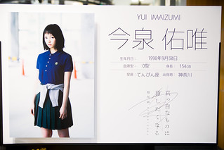 欅坂46 画像29