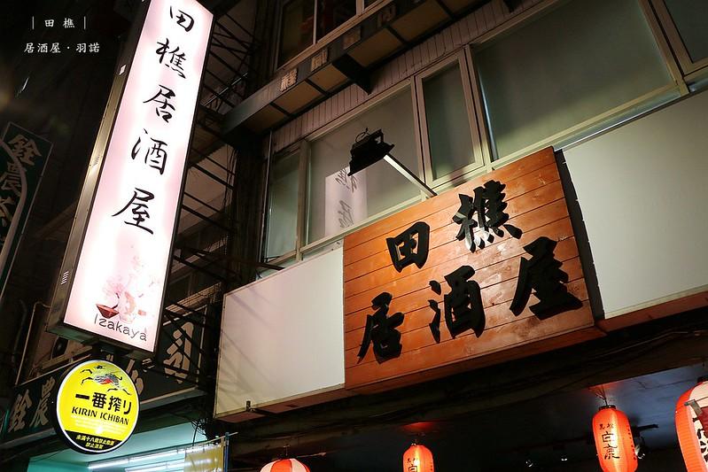 田樵初代目居酒屋126