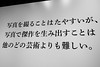 RXV03579 (Zengame) Tags: anseladams rx rx100 rx100v rx100m5 rx100mk5 roppongi sony tokyomidtown zeiss japan tokyo アンセルアダムス ソニー ツアイス 六本木 日本 東京 東京ミッドタウン 港区 東京都 jp