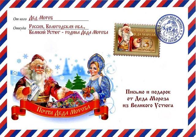 ВИжевске начала работать почта Деда Мороза