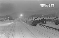 kemuri094 (railbus asano) Tags: steamlocomotives railway jnr d51 night dawn snow station