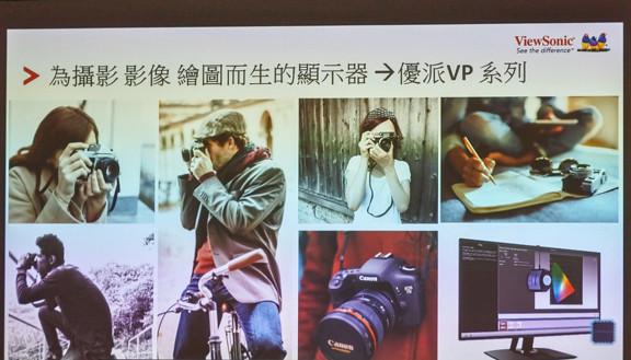 ViewSonic體驗會_11_VP系列可旋轉專業型電腦螢幕 攝隱人展現真色彩看過來VP2780_阿君君愛料理-4825