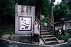 F1070002-2 (shane_1014) Tags: 象山 親山步道
