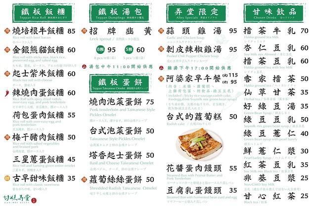 甘妹弄堂 酥脆鐵板湯包搭配桔醬清爽多汁,東區客家早餐整天都吃的到唷!【捷運忠孝復興】 @J&A的旅行