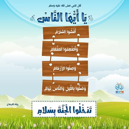 صور اسلامية واحاديث نبوية