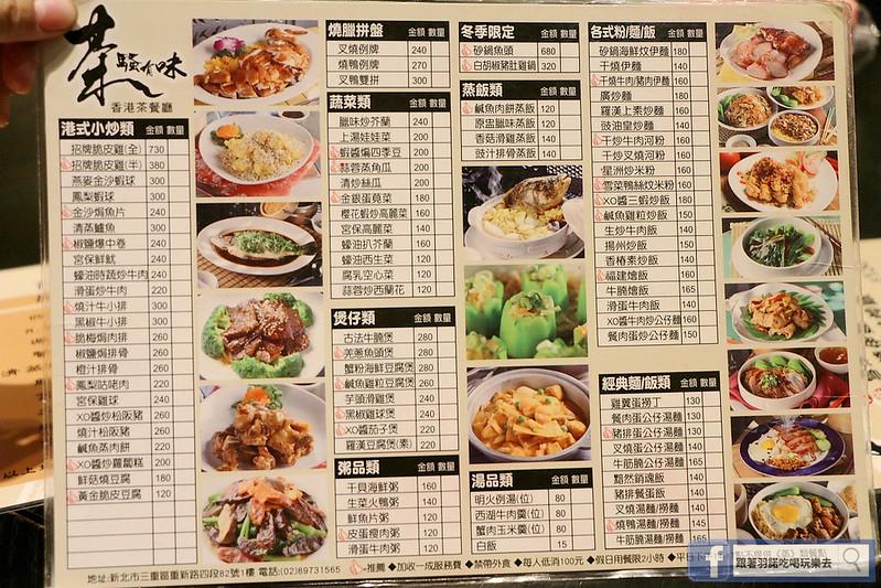 三重港式料理推薦茶騷有味茶餐廳003
