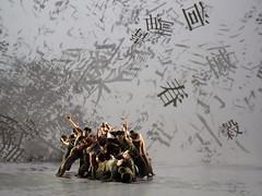 _9041380 (黎島羊男) Tags: 雲門 關於島嶼 林懷民 formosa cloudgatedancetheatre cloudgate dance theatre linhwaimin olympus em1markii zuiko 1454mm