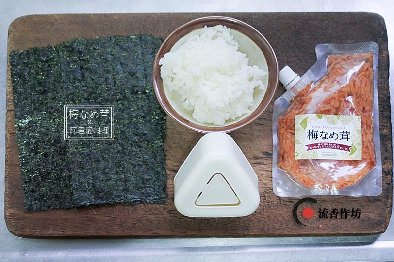 日本丸松食品_14_梅なめ茸梅子金針菇流香作坊_阿君君愛料理-3653