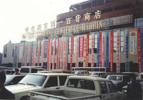 Harbin - shopping mall