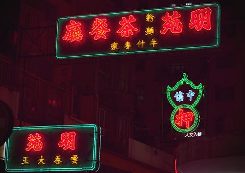 Red+Hong+Kong