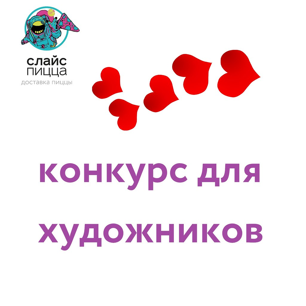 конкурс для художников competition for artists slice pizza russia tags худ
