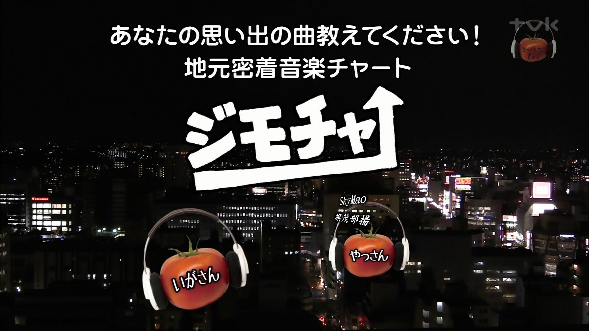 2017.12.01 全場(ミュートマ2).ts_20171202_091704.356