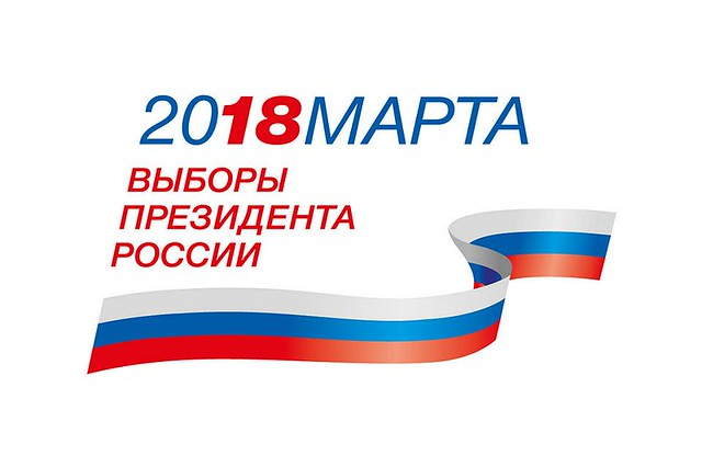 В РФ стартует предвыборная кампания