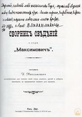 65. Собор Архистратига Михаила в Адамовке 21.11.2017