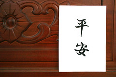 Blessings (Nancy CJ Hsu) Tags: calligraphy chinese safe word door peace blessings wish love 平安 書法