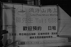 Lau Fau Shan, on the Hong Kong - China Border 28.8.17 (28) (J3 Private Tours Hong Kong) Tags: laufaushan hongkong