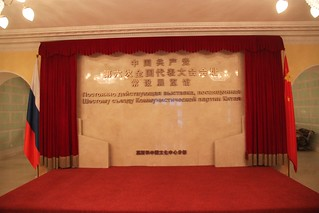 6th National Congress of the Communist Party of China, Moscow, Russia