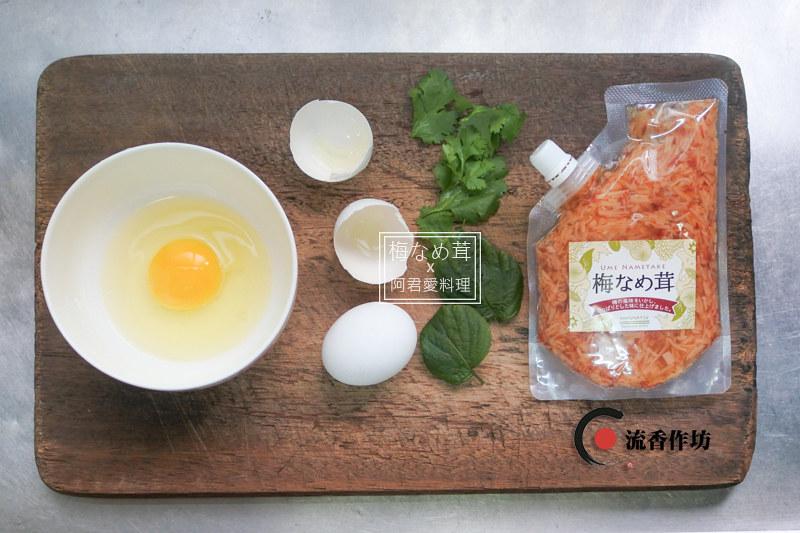 日本丸松食品_09_梅なめ茸梅子金針菇流香作坊_阿君君愛料理-3638