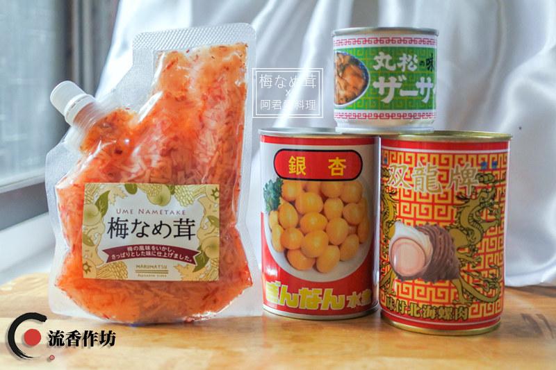 日本丸松食品_03_梅なめ茸梅子金針菇流香作坊_阿君君愛料理-3606