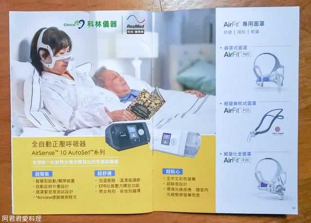 科林睡得美_22_Resmed居家睡眠檢測科林儀器呼吸中止症_阿君君愛料理-2748