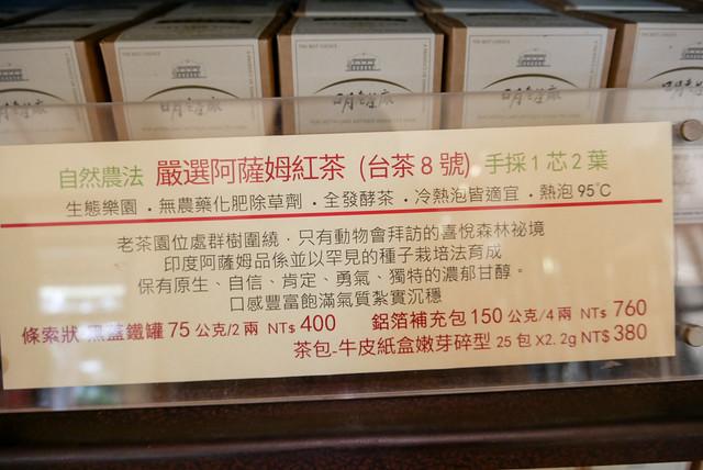 南投日月老茶廠-1130057