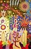 Museo Nacional de Antropologia / 2001 (dobum) Tags: museonacionaldeantropologia 2001 museo mexico méxico mexicocity mexicodf nationalmuseumofanthropology museum