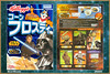 Kellogg's Frosties - Star Wars Episode III  2005 (StarRunn) Tags: kelloggs cereal frosties japan 2000s darthvader nonsportscards starwars