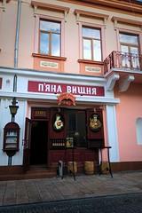 П'яна Вишня (Strangelover17) Tags: ukraine autumn getaways україна chernivtsi чернівці