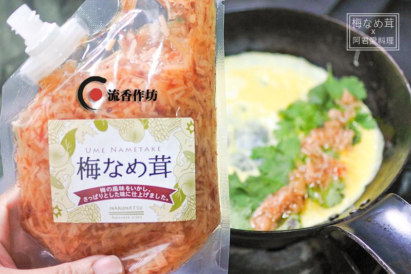 日本丸松食品_10_梅なめ茸梅子金針菇流香作坊_阿君君愛料理-3647