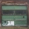 4H Garage Door 6494 A (jim.choate59) Tags: decay ruraldecay door garagedoor jchoate green 4hclub rx100